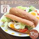 【限定10%OFF】糖質オフ【菊芋ふすまパンプレーン10個】菊芋入りで糖質制限を強力サポート!…