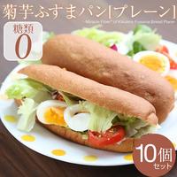 【糖質制限】菊芋ふすまパンプレーン10個
