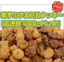 本格!糖質制限・ダイエットクッキー糖類・小麦粉ゼロで食物繊維量が凄い★糖質制限・ダイエッ...