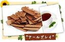 大人気★おから100%クッキーにアールグレイ味が登場♪とても大人で落ち着いた味と香り♪糖質制...