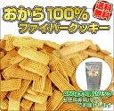 期間限定セール価格★送料無料★本格おから100%!糖類ゼロで美味しい♪おからクッキー食物繊維...