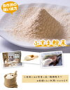 100%ふすまクッキーに♪超微粒子小麦ふすま粉。食物繊維とミネラルたっぷり♪でんぷんゼロなの...