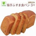 糖質制限 低糖質 パン 菊芋ふすま食パン(3斤)/ 低糖質食