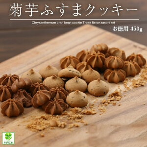菊芋ふすま豆乳クッキー