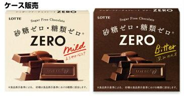 【糖質制限】ロッテ ゼロ-ZERO- 50g×10箱砂糖ゼロ・糖類ゼロノンシュガーチョコレート レギュラー&ゼロビターダイエット中のおやつに
