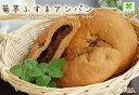 10%OFF 糖質制限 パン 低糖質 菊芋ふすまパンあんパン2個入り / 糖質オフ 低糖質パン キクイモ 糖質制限ダイエット 食物繊維 低カロリーパン ブランパン 小麦粉不使用 低GI 菓子パン あんぱん