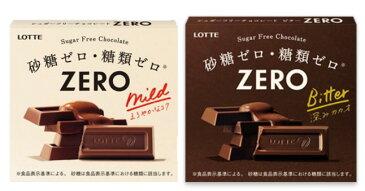 【糖質制限】ロッテ ゼロ-ZERO-50g砂糖ゼロ・糖類ゼロ ノンシュガーチョコレートレギュラー&ゼロビターダイエット中のおやつに