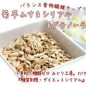 【糖質制限】菊芋ふすまシリアル200g入★糖質制限グラノーラ小麦ふすまキクイモ 不溶性・水溶性食物繊維ブランシリアル糖類・小麦粉ゼロで安心♪ 3袋以上で送料無料 糖質制限・ダイエットにロカボローカーボ 10P03Dec16