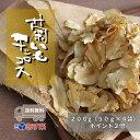 【送料無料/あす楽】国産菊芋チップス4袋-合計200g(乾燥菊芋)【5の倍数の日ポイント5倍/平日1