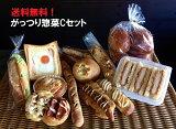 【(新)がっつり惣菜系Cセット】送料無料!惣菜パンの詰め合わせ