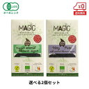【選べる2個セット】オーガニック チョコレート 44g×2個 [ magic マ