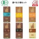 【選べる3個セット★送料無料】オーガニック ロー チョコレー