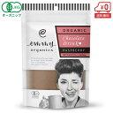 【送料無料】オーガニック チョコレート ドリンク (ラズベリー)80g(5杯分) emmy organics オーガニ...