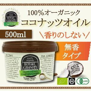 オーガニックココナッツオイル ロイヤルグリーン