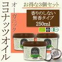 【お得な3個セット】【送料込み】ROYAL GREEN オーガニックココナッツオイル(香りのし…
