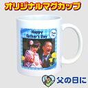 名入れマグカップ【父の日】写真入り 水玉スクエア オリジナル...
