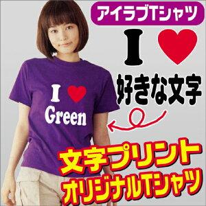 あなただけのアイラブオリジナルTシャツ!好きな文字をプリント!結婚祝のプレゼントに最適【楽...