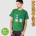 アイラブTシャツ