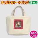 名入れ バッグ【Sサイズ】オリジナルバッグ トートバッグ 写真プリント...