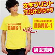 オリジナル Tシャツ プリント オーダー イベント ユニフォーム