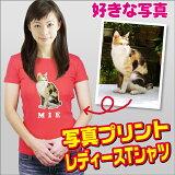 寵物和兒童的女襯衫的照片。 1張的美好! Orijinaruredisushatsu也是理想的禮品或結婚紀念日!攝影Odameidoribukurunekku [オリジナルTシャツ/レディースTシャツ【寫真プリント】【名入れ】【チームTシャツ】【おもし