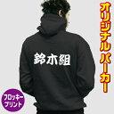オリジナルパーカー【文字プリント】マジフロック フロッキー ...