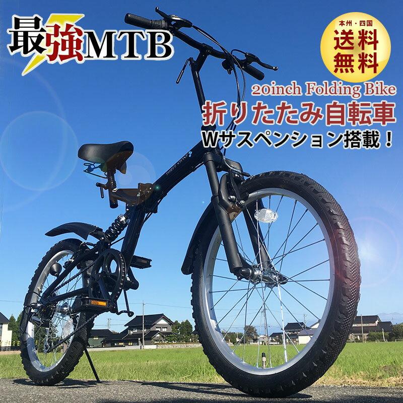 自転車・サイクリング, 折りたたみ自転車  MTB 20 6 AJ-01N