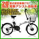 電動自転車 電動アシスト自転車 20インチ 折りたたみ自転車...