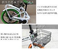 折りたたみ自転車おしゃれなカゴ&キャリア付きカラータイヤ信頼のシマノ社製外装6段ギア搭載20インチ折り畳み自転車おしゃれでPOPなデザイン【AJ-04】