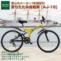 折りたたみ自転車26インチMTBダブルサスペンション搭載信頼のシマノ社製外装6段ギア搭載26インチ折り畳み自転車フロントリアサスペンションWサス【AJ-10】