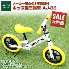 子供用自転車キッズ用ペダル無し自転車バランスバイク自転車のトレーニングに最適♪ブレーキ付き【AJ-88】男の子女の子幼児お子様のプレゼントに♪
