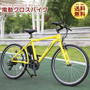 ?me_id=1318383&item_id=10000043&m=https%3A%2F%2Fthumbnail.image.rakuten.co.jp%2F%400_mall%2Fgreen-ribbon%2Fcabinet%2Fcycle%2Fares%2Fares-19s-main1.jpg%3F_ex%3D80x80&pc=https%3A%2F%2Fthumbnail.image.rakuten.co.jp%2F%400_mall%2Fgreen-ribbon%2Fcabinet%2Fcycle%2Fares%2Fares-19s-main1 激安! アイジュサイクル 電動アシストクロスバイクが気になる!