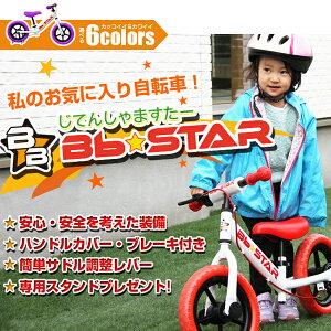 子供用自転車 バランスバイク Bb★STAR 練習用ブレーキ付 ペダルなし自転車 ランニングバイク トレーニングバイク キッズバイク おもちゃ 乗用玩具 子供 幼児 子供自転車 プレゼントに最適