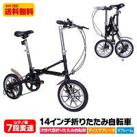 自転車折りたたみ自転車折り畳み小径車次世代高品質・高機能高剛性フレーム7段変速ギア折り畳み自転車ディスクブレーキXフレーム車載可能狭い収納スペースにおすすめ[CMS]