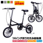 <NEW!>自転車折りたたみ自転車14インチ次世代高品質・高機能折り畳み自転車ディスクブレーキXフレーム車載可能狭い収納スペースに[CMS1]
