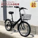 最新版★本州 送料無料 自転車 折りたたみ自転車 20インチ...