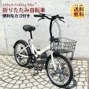 最新版 大セール★自転車 折りたたみ自転車 20インチ シマ...