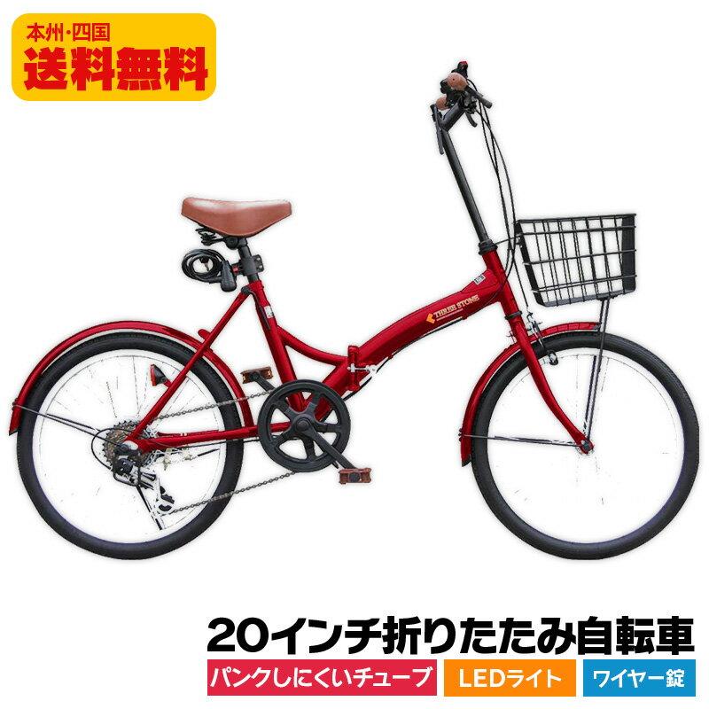 自転車・サイクリング, 折りたたみ自転車  20 6 P-008N