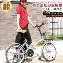 自転車 ミニベロ 20インチ 折りたたみ自転車 シマノ 6段...