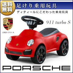 乗用玩具ポルシェ911ターボSPorsche911turboS正規ライセンス品のハイクオリティ足けり乗用乗用玩具押し車子供が乗れる送料無料