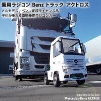 トラック乗用ラジコンメルセデス・ベンツトラックアクトロス(Mercedes-BenzACTROS)正規ライセンス品ペダルとプロポで操作可能な電動ラジコンカー乗用玩具子供が乗れるラジコンカー電動乗用玩具[358]