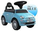 乗用玩具 フィアット500 FIAT500 正規ライセンス品のハイクオリティ 足けり乗用 乗用玩具 押し車 子供が乗れる 本州送料無料 2