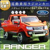 乗用ラジコン フォード レンジャー(FORD RANGER)超大型!二人乗り可能! Wモーター&大型バッテリー フォード正規ライセンス品のハイクオリティ ペダルとプロポで操作可能な電動ラジコンカー RC RC 電動乗用玩具 乗用玩具