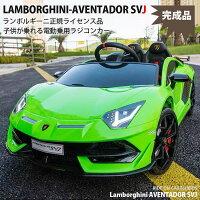 [完成車キャンペーン]乗用ラジコンランボルギーニアヴェンタドールSVJ(LamborghiniAventadorsvj)Wモーター正規ライセンス品電動乗用玩具乗用玩具子供が乗れる電動乗用ラジコンカー本州送料無料[328]