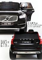 乗用ラジコンボルボXC90VOLVO大型!二人乗り可能!Wモーター&大型バッテリーVOLVO正規ライセンス品のハイクオリティペダルとプロポで操作可能な電動ラジコンカー電動乗用玩具乗用玩具子供が乗れるラジコンカーRCRC送料無料XC90