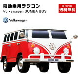 乗用ラジコン フォルクスワーゲン サンババス(Volkswagen SAMBA BUS) 超大型!二人乗り可能! Wモーター&大型バッテリー ワーゲン ライセンス ペダルとプロポで操作可能な電動ラジコンカー 乗用玩具 子供が乗れるラジコンカー 電動乗用玩具 [Wagen BUS]