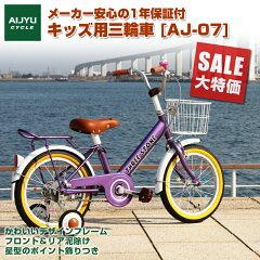子供用自転車キッズ用自転車16インチ補助輪付きで自転車デビューにお勧め!【AJ-07】男の子女の子幼児お子様のプレゼントに♪