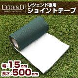 人工芝 リアル人工芝 ジョイントテープ [レジェンド] LEGEND 幅15cm×長さ500cm [人工芝と同時購入で送料無料] 02P18Jun16