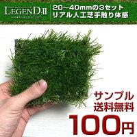 人工芝リアル人工芝サンプル[レジェンド]LEGEND芝丈20mm30mm40mm高密度高級芝ガーデニング除草アイテムマット庭エクステリアDIYお試し