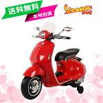 ベスパ946(Vespa946)男の子・女の子電動の乗りもの玩具子供用電動バイク乗用バイク電動乗用玩具